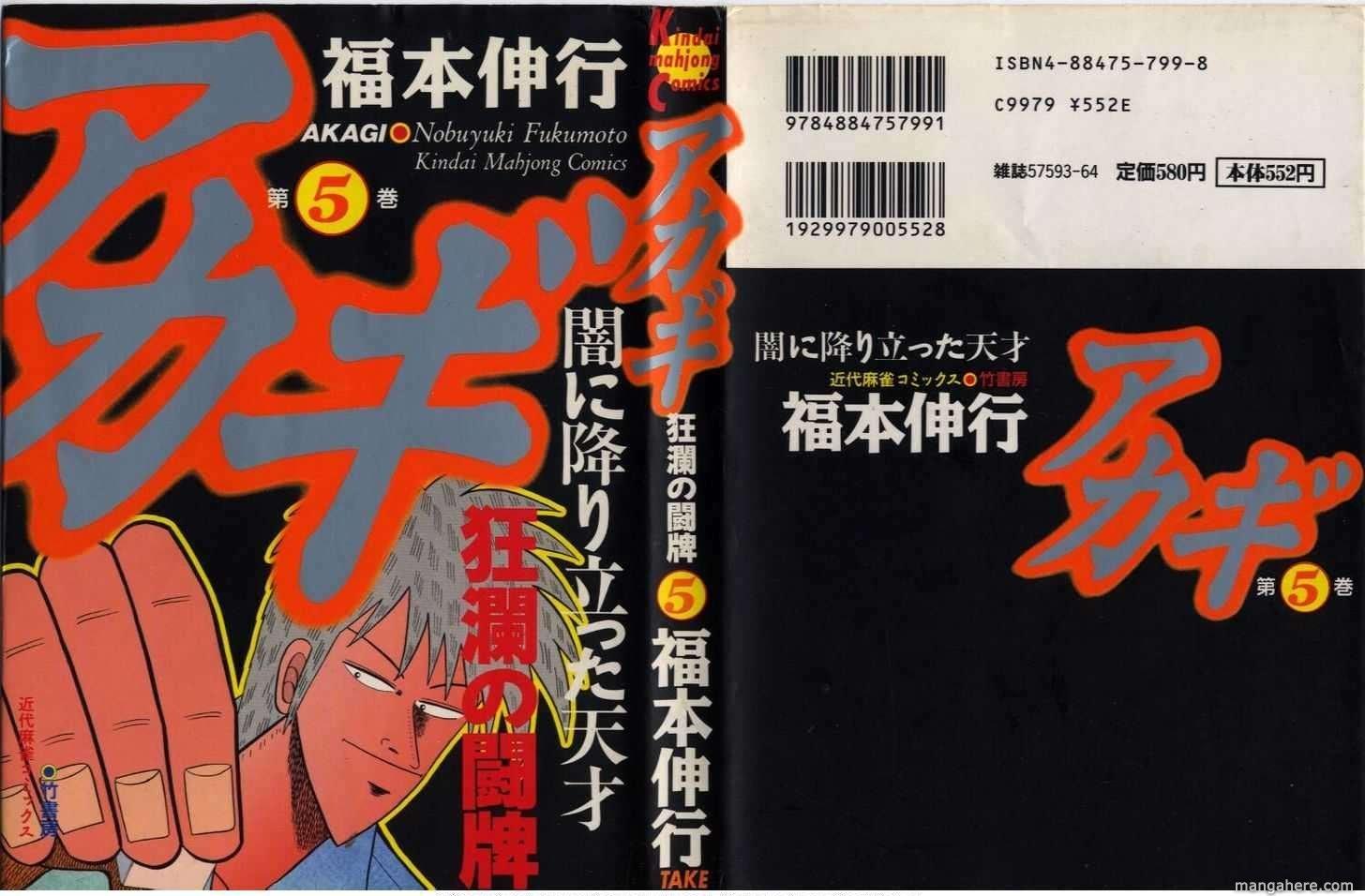 Akagi 37 Page 1