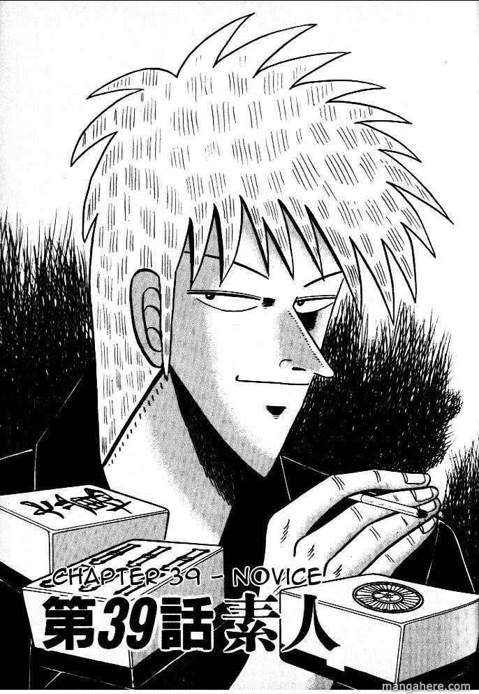 Akagi 39 Page 1