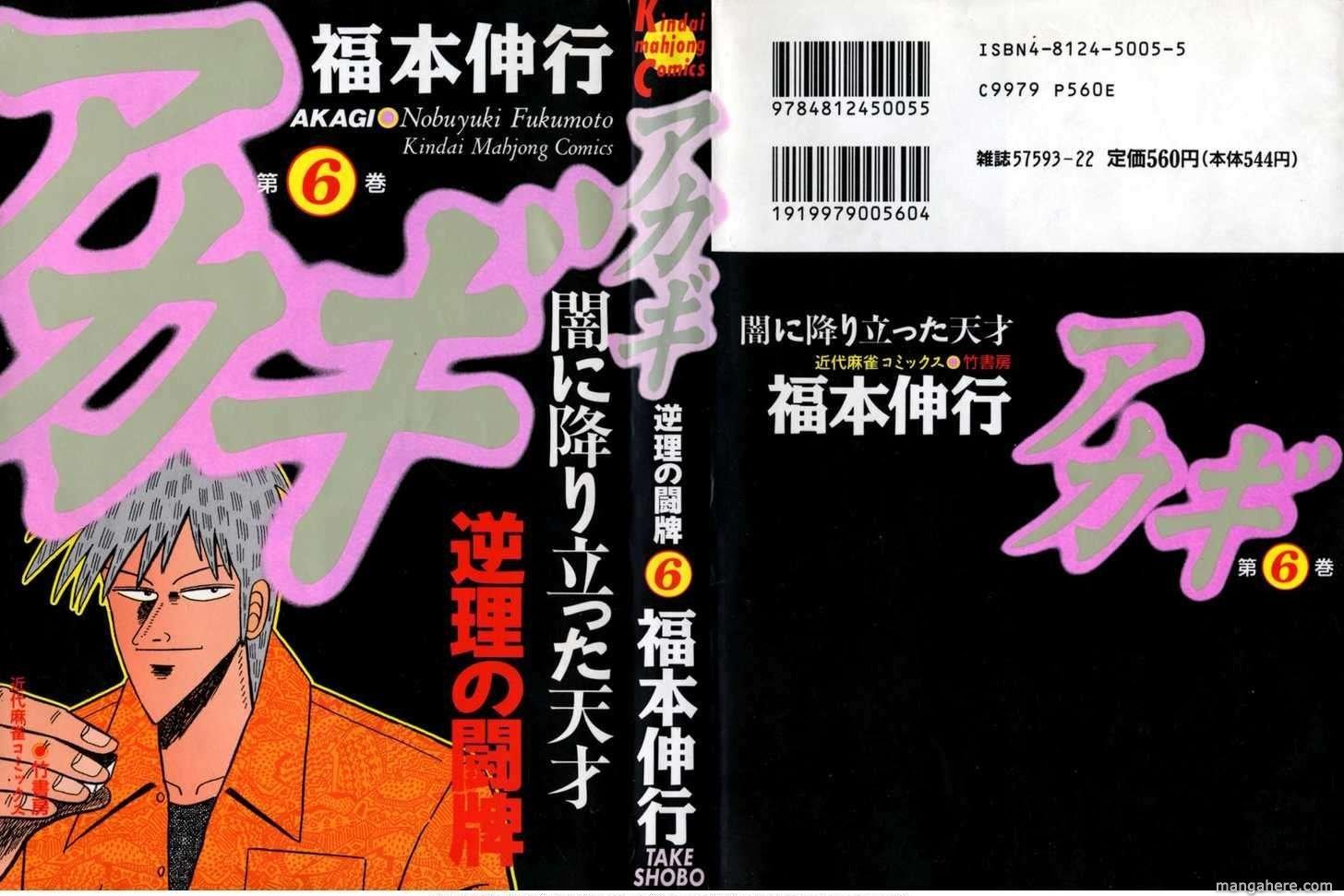 Akagi 46 Page 1