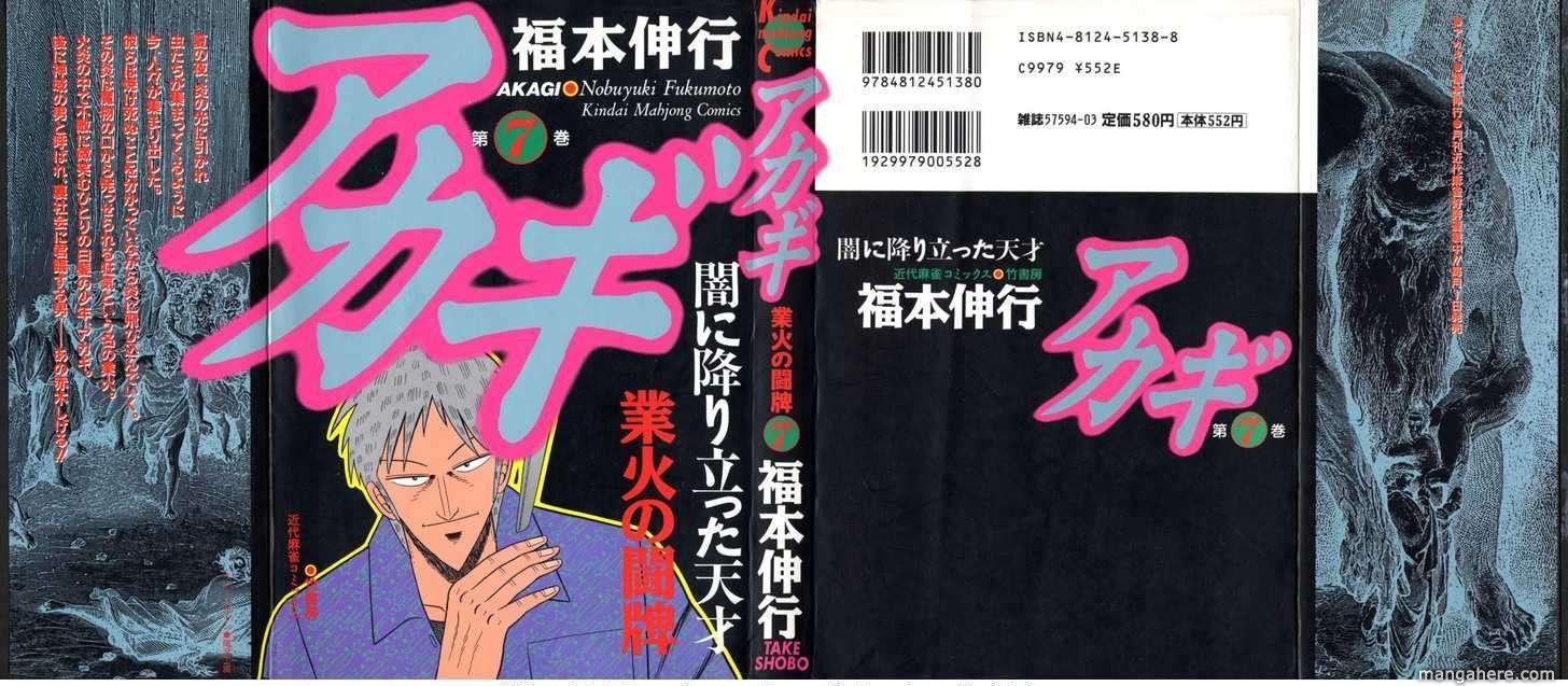 Akagi 55 Page 1