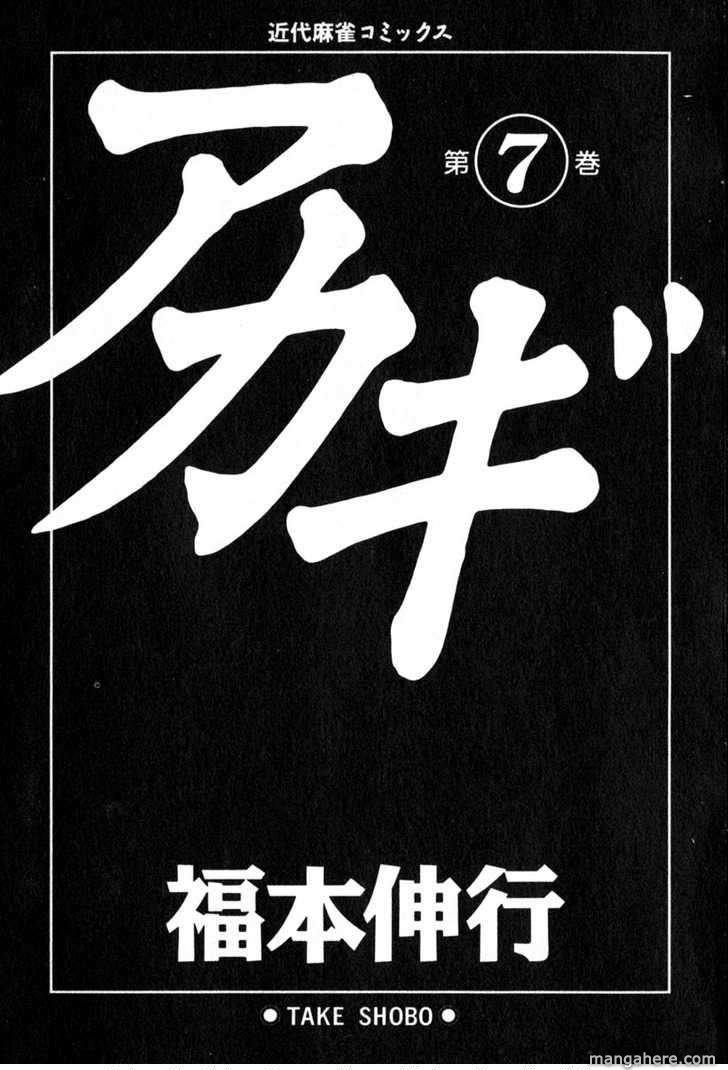 Akagi 55 Page 2