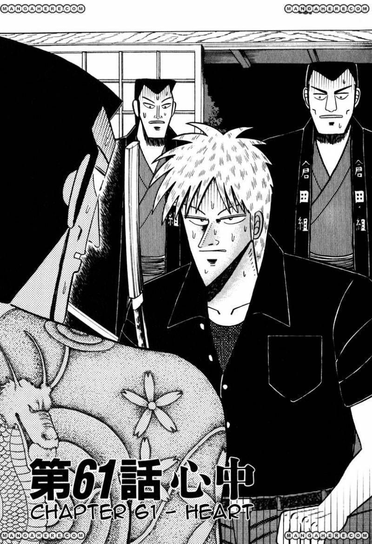 Akagi 61 Page 1