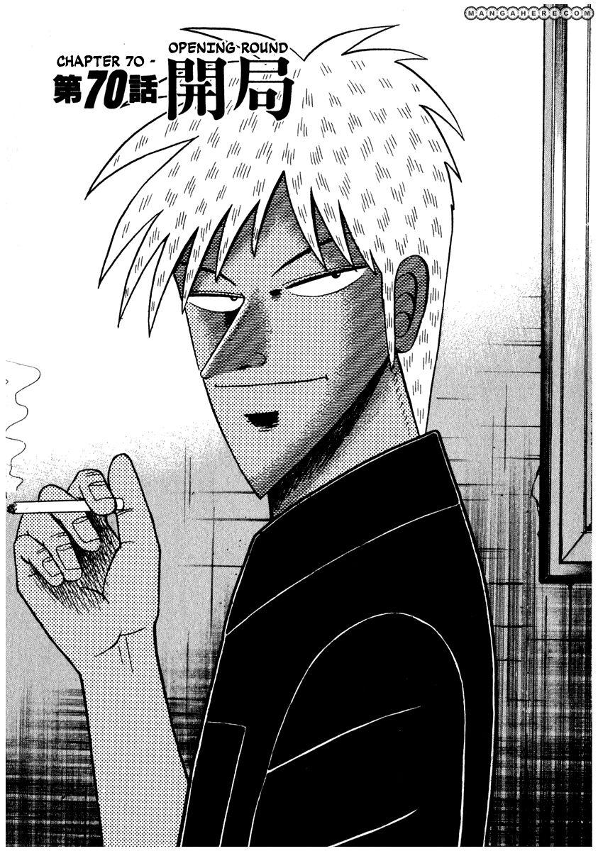 Akagi 70 Page 1
