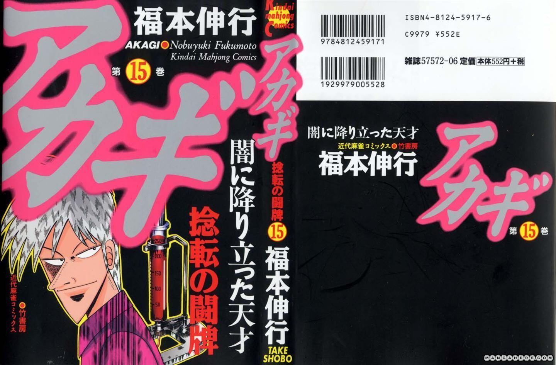 Akagi 126 Page 1