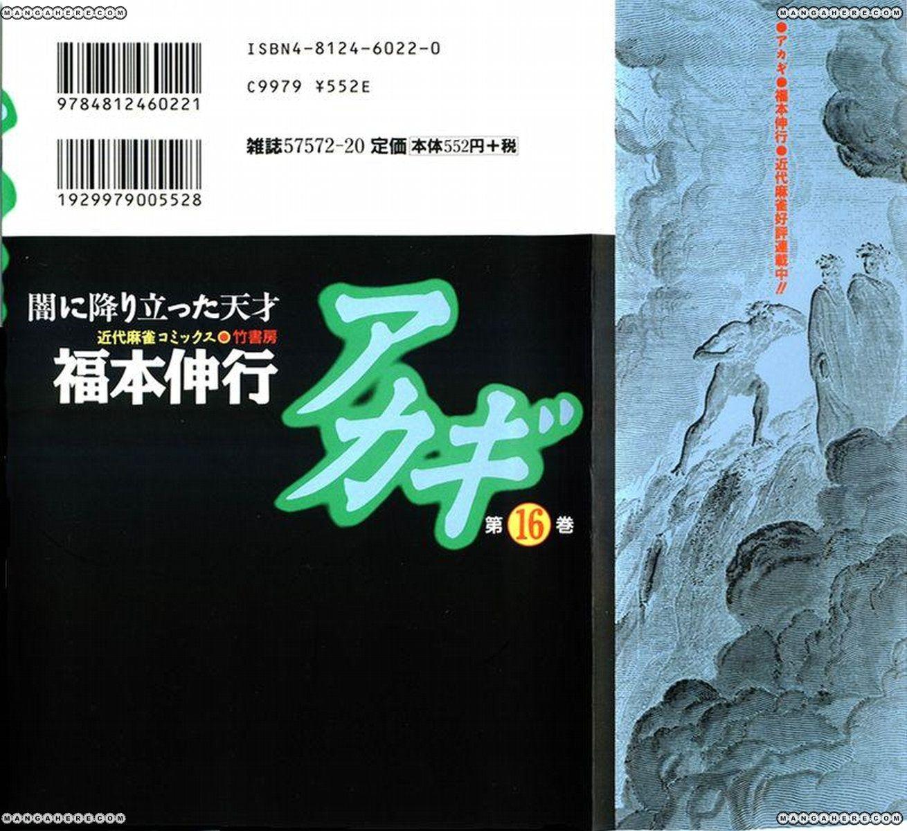Akagi 135 Page 1