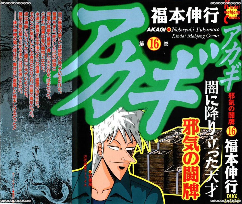 Akagi 135 Page 2