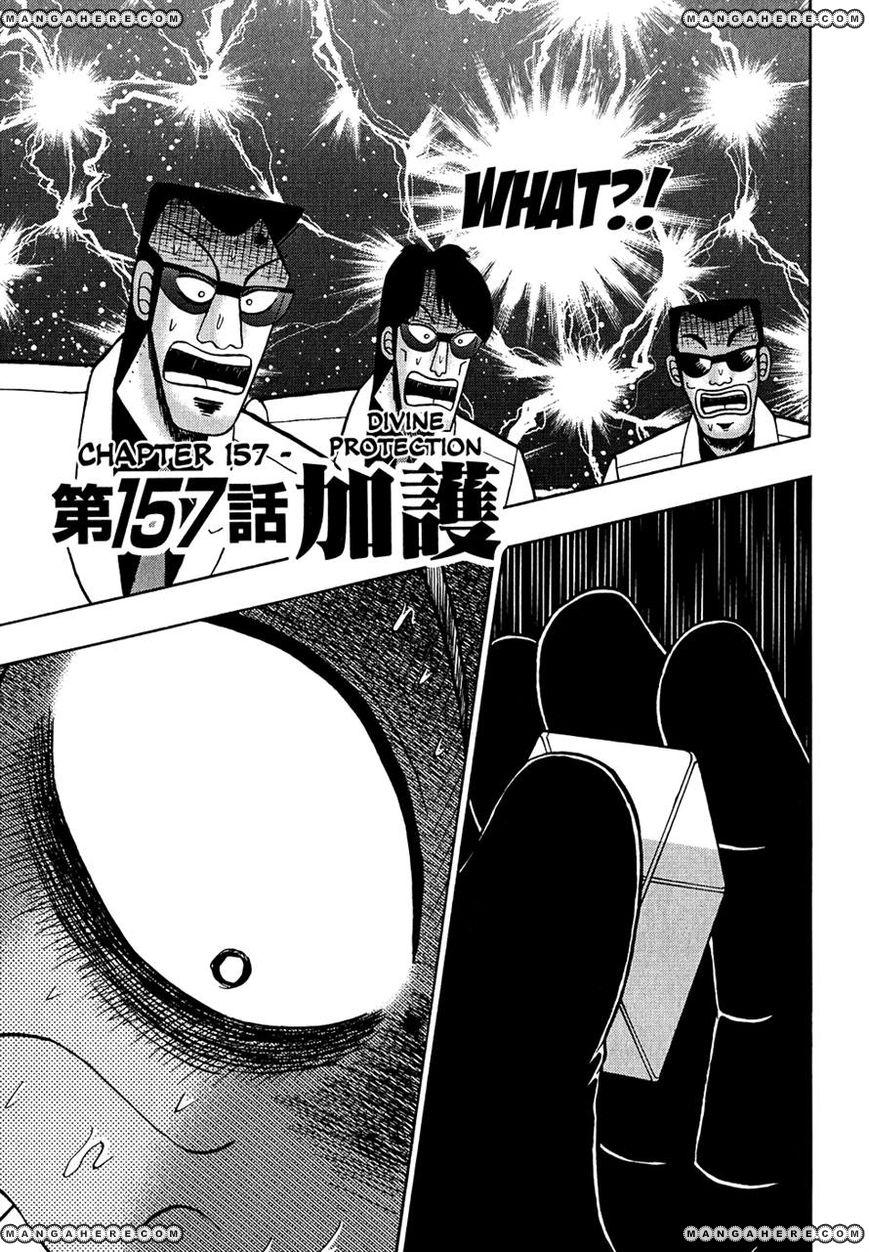 Akagi 157 Page 1