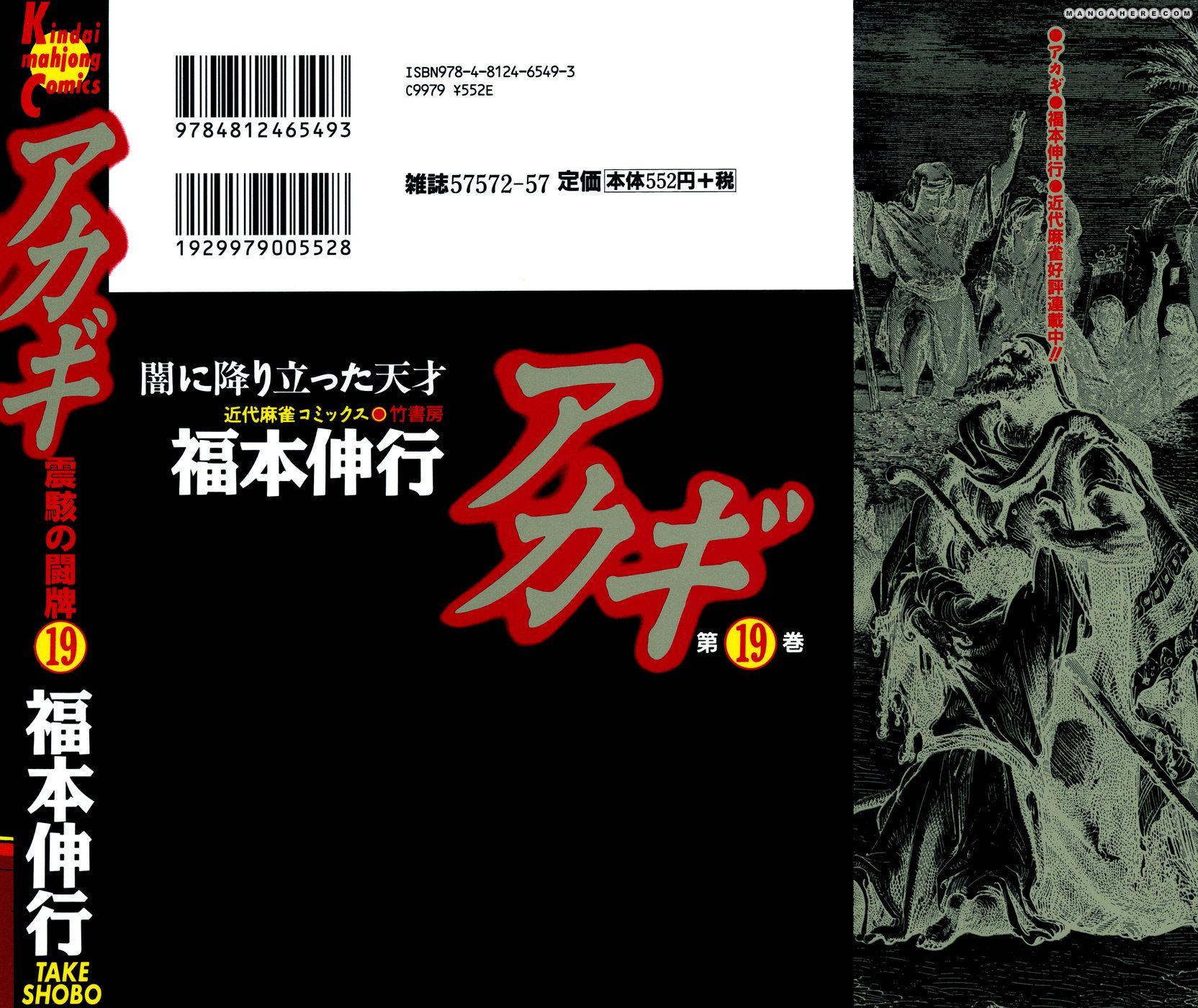 Akagi 161 Page 2
