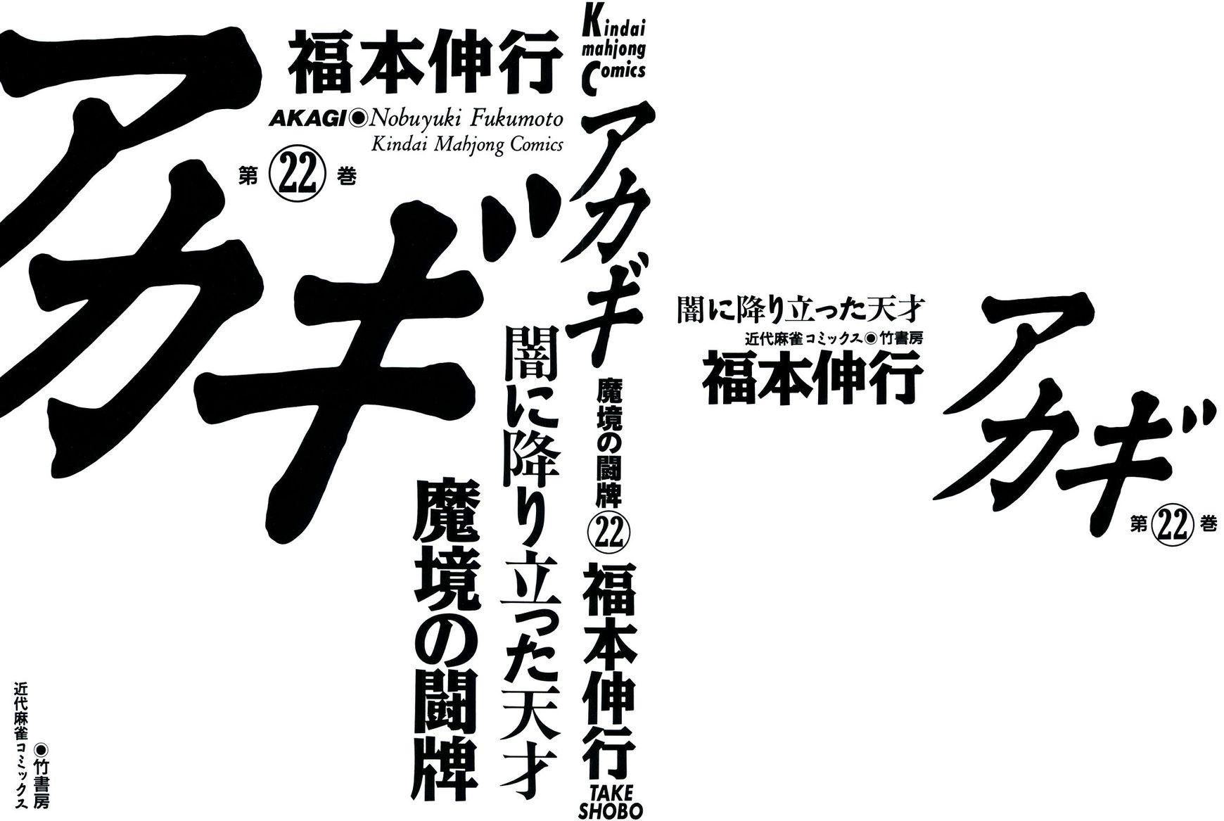 Akagi 186 Page 2