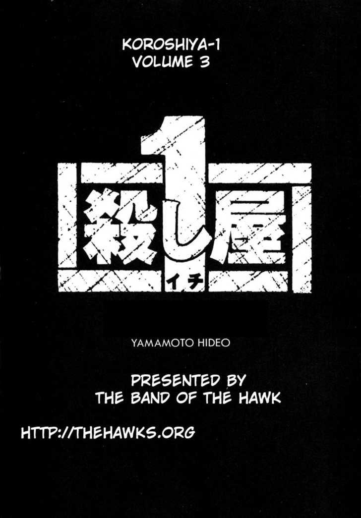 Ichi the Killer 21 Page 1