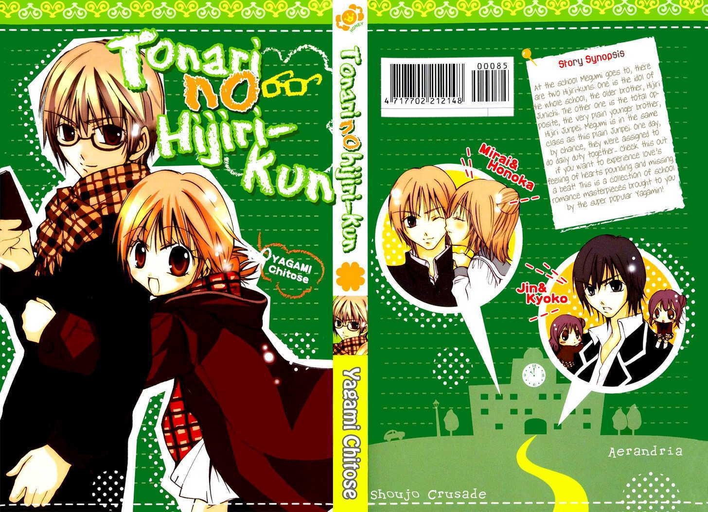 Tonari no Hijiri-kun 1 Page 3