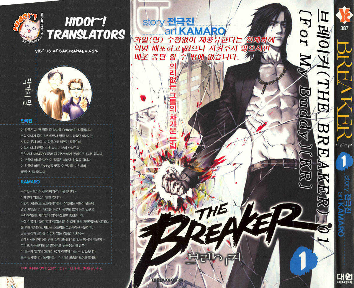 The Breaker 1 Page 1