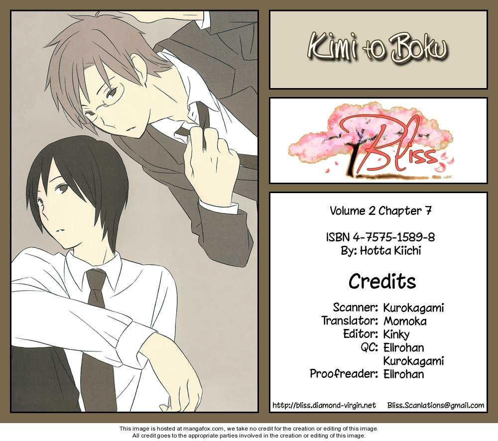 Kimi to Boku 7 Page 1