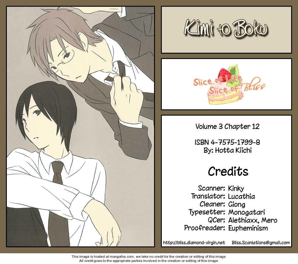 Kimi to Boku 12 Page 1