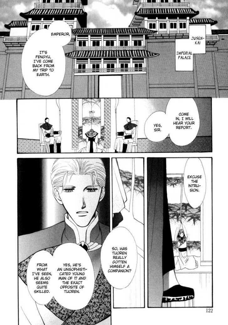 Jinjuu Houretsuden 3 Page 3