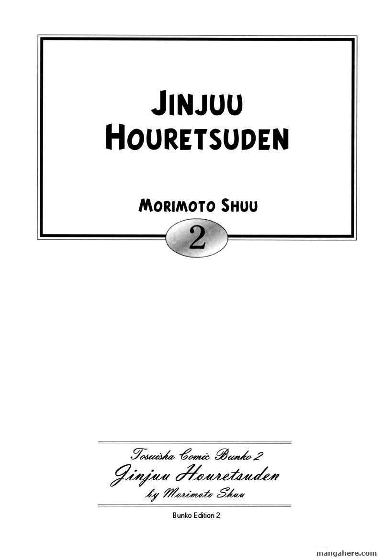 Jinjuu Houretsuden 6 Page 3