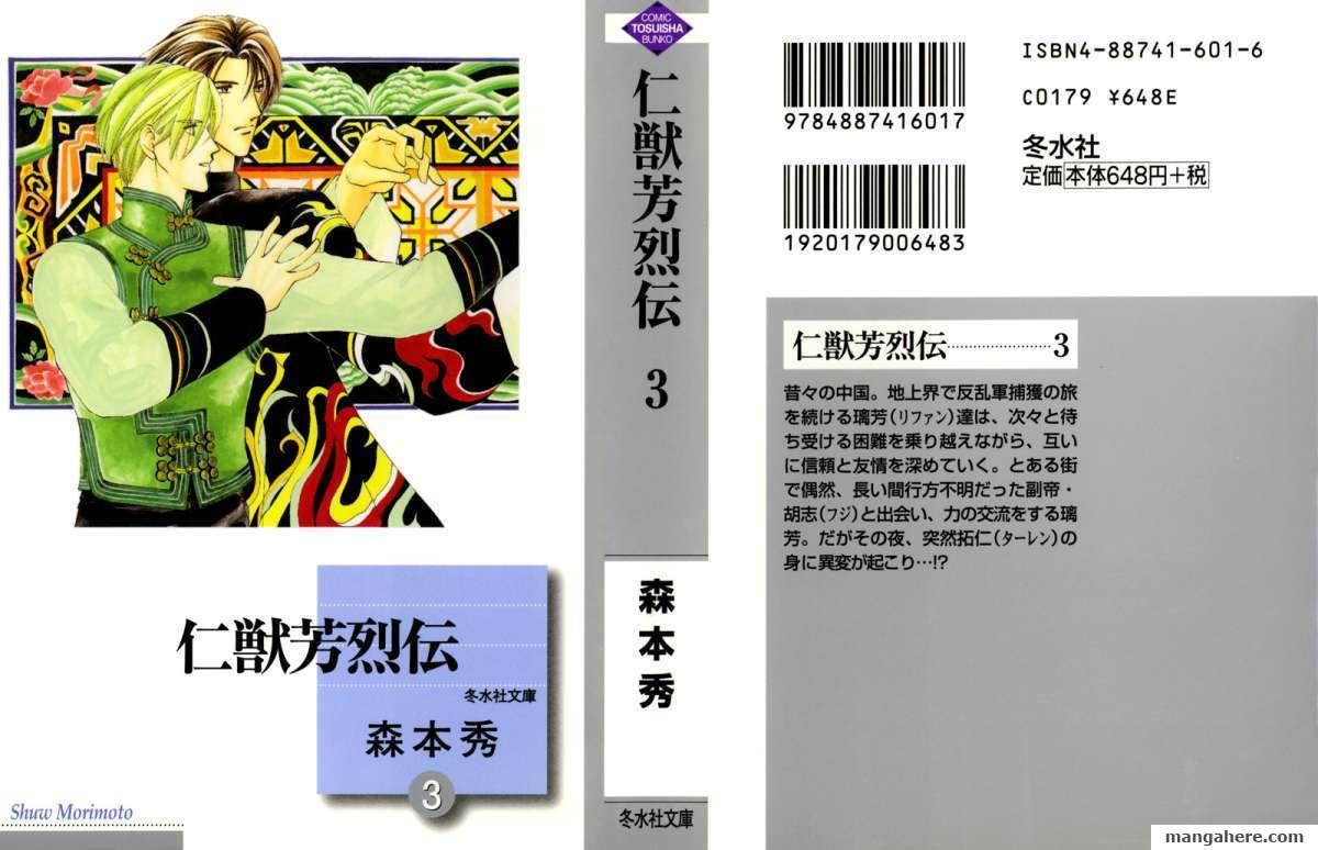 Jinjuu Houretsuden 12 Page 1
