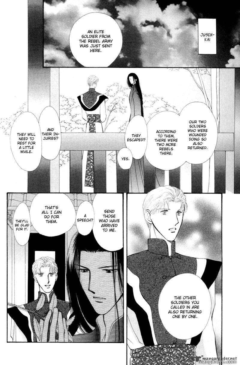 Jinjuu Houretsuden 14 Page 3