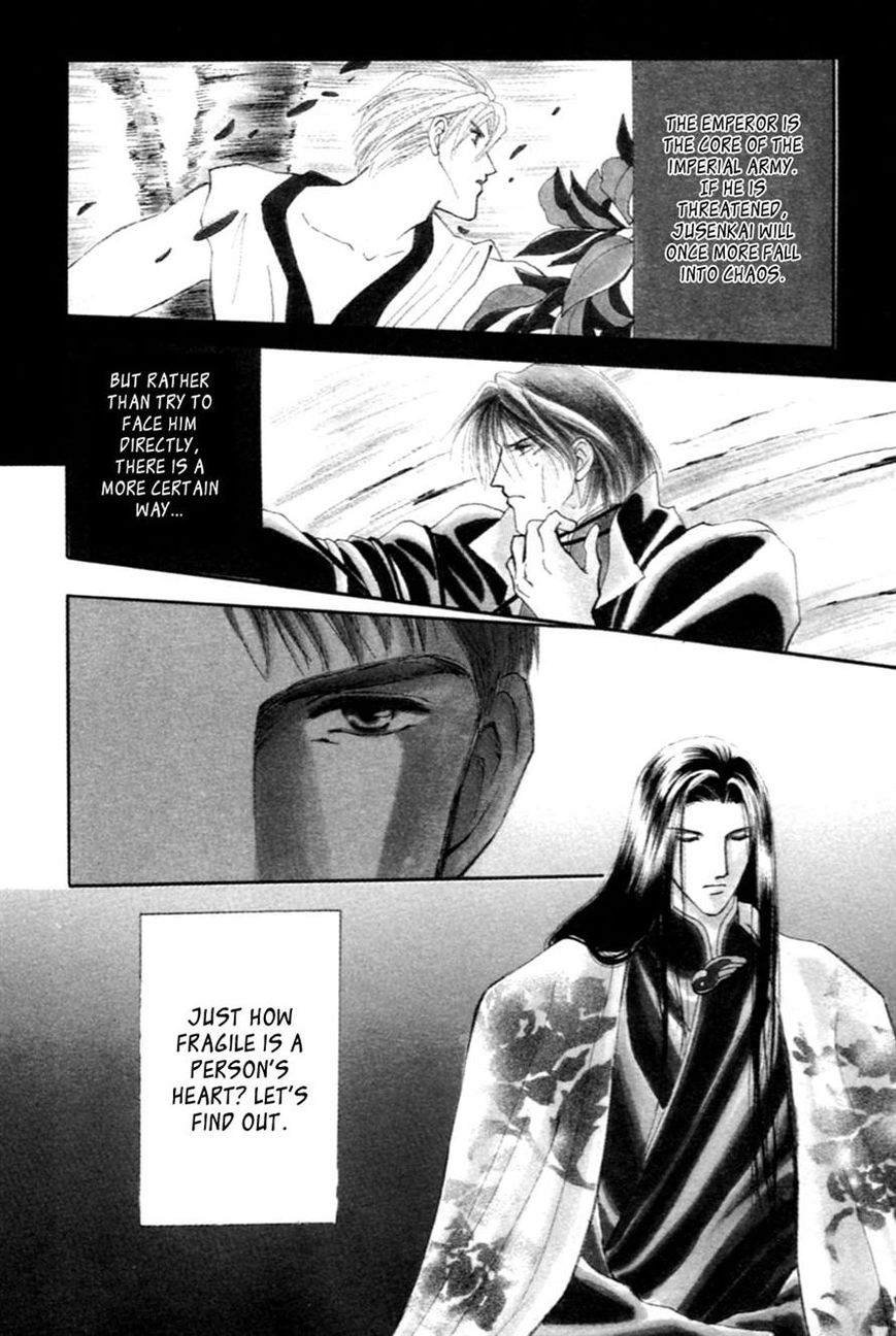 Jinjuu Houretsuden 27 Page 2