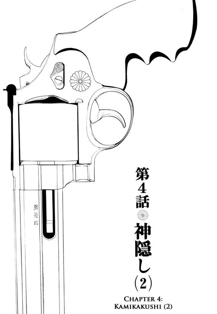 Karasuma Kyouko no Jikenbo 4 Page 2