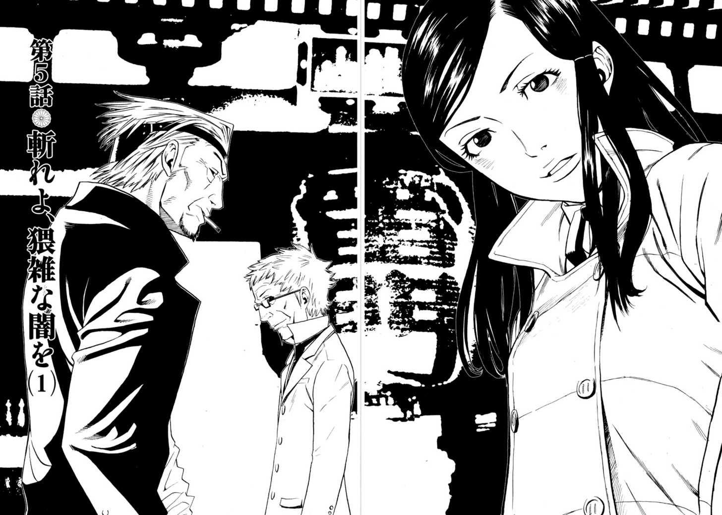 Karasuma Kyouko no Jikenbo 5 Page 3