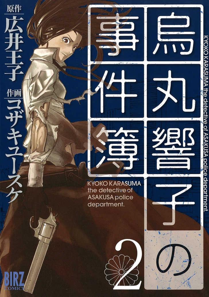 Karasuma Kyouko no Jikenbo 7 Page 2
