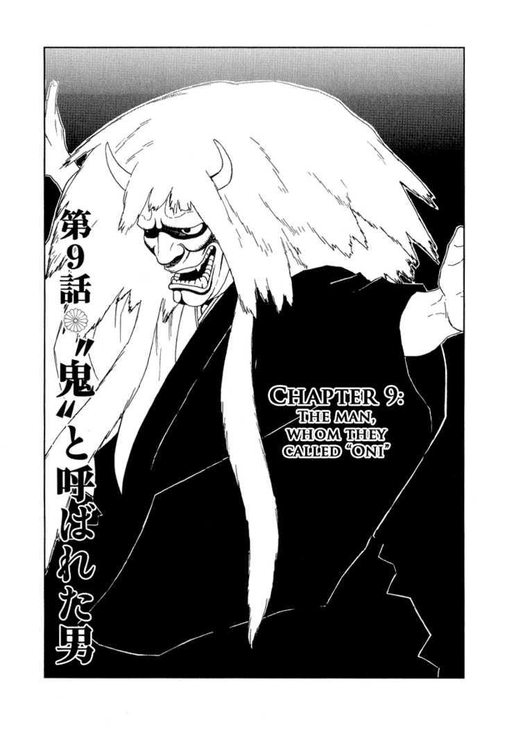 Karasuma Kyouko no Jikenbo 9 Page 2