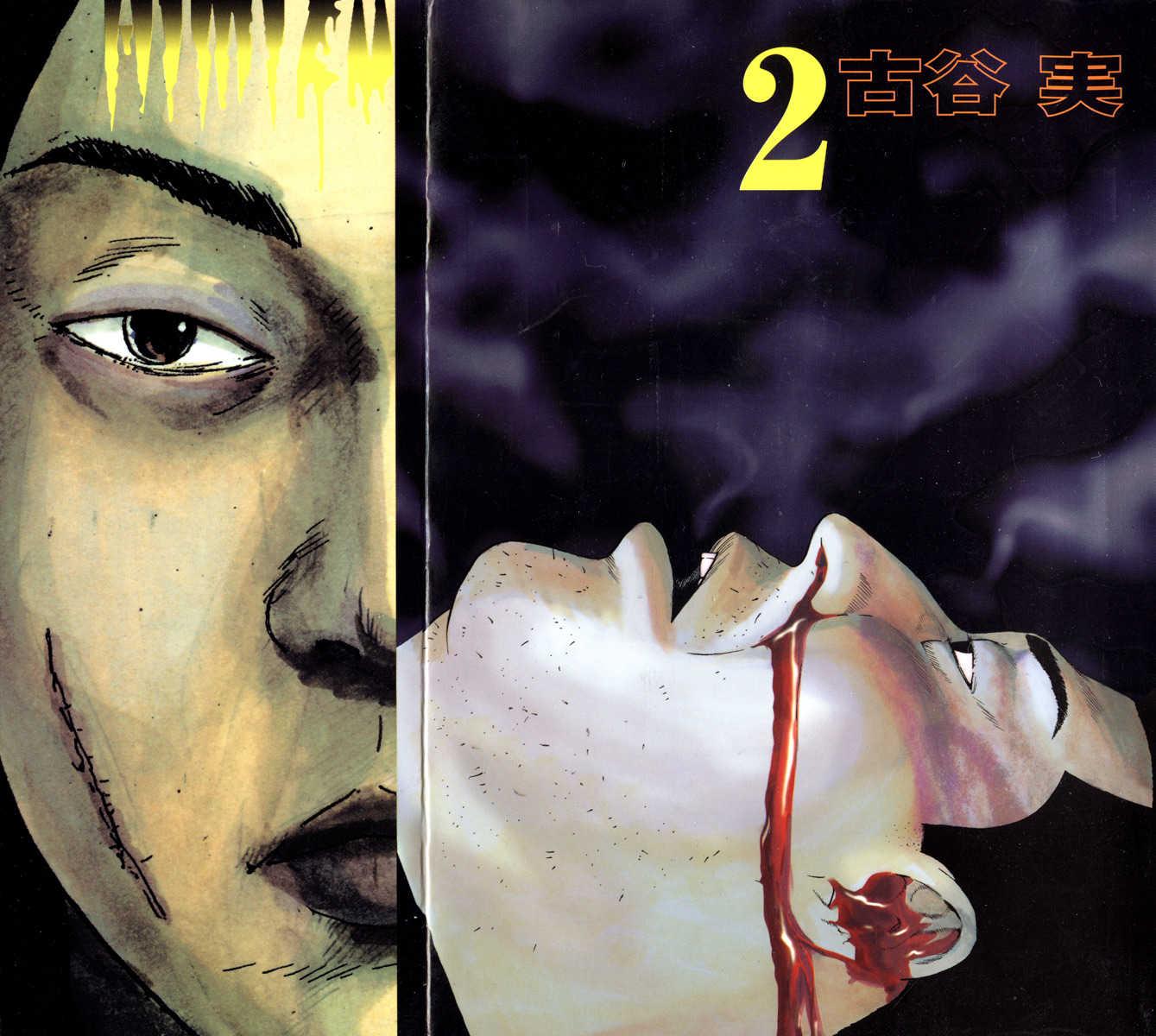 Himizu 12 Page 1