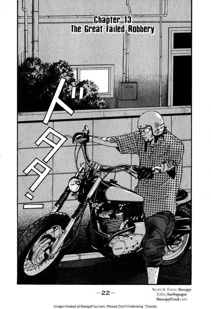 Himizu 13 Page 1
