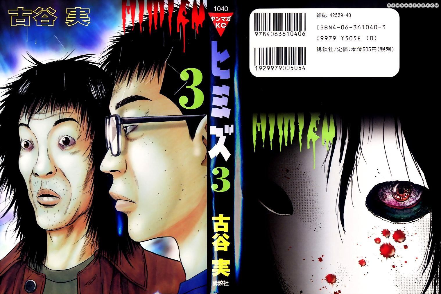 Himizu 23 Page 1