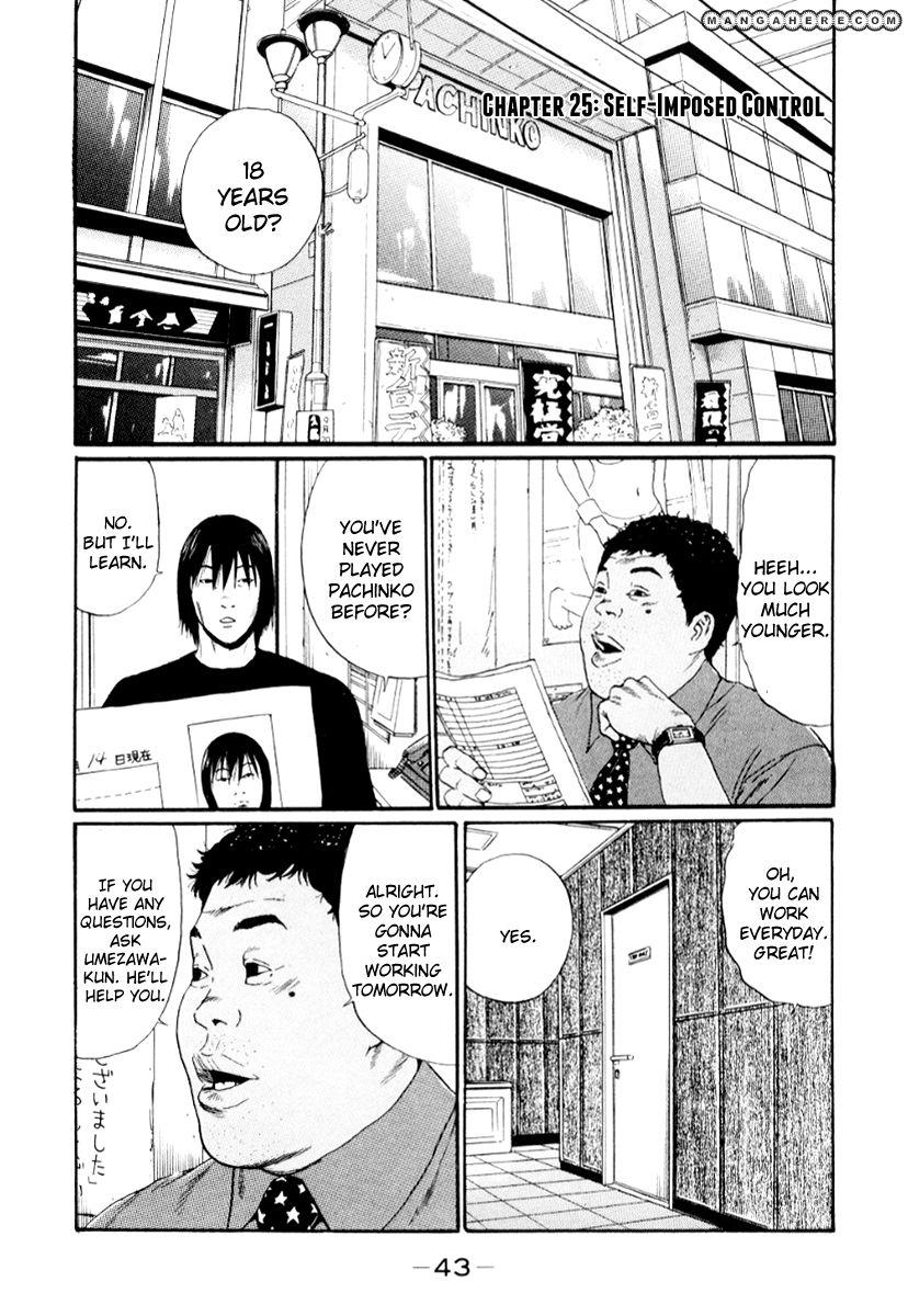 Himizu 25 Page 1