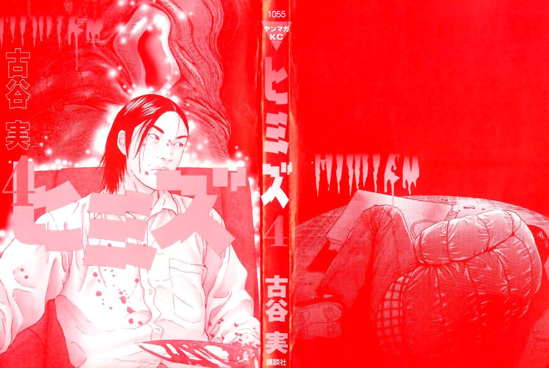 Himizu 34 Page 1