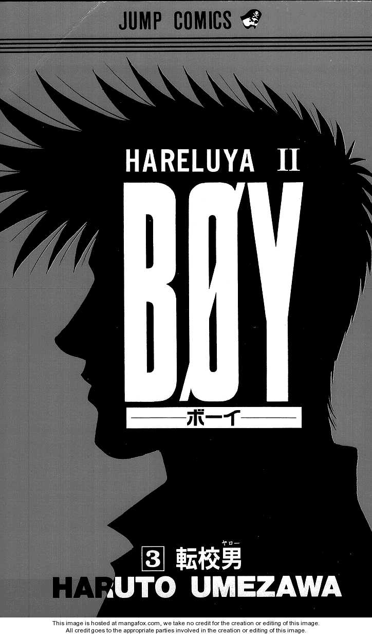 Hareluya II Boy 17 Page 1