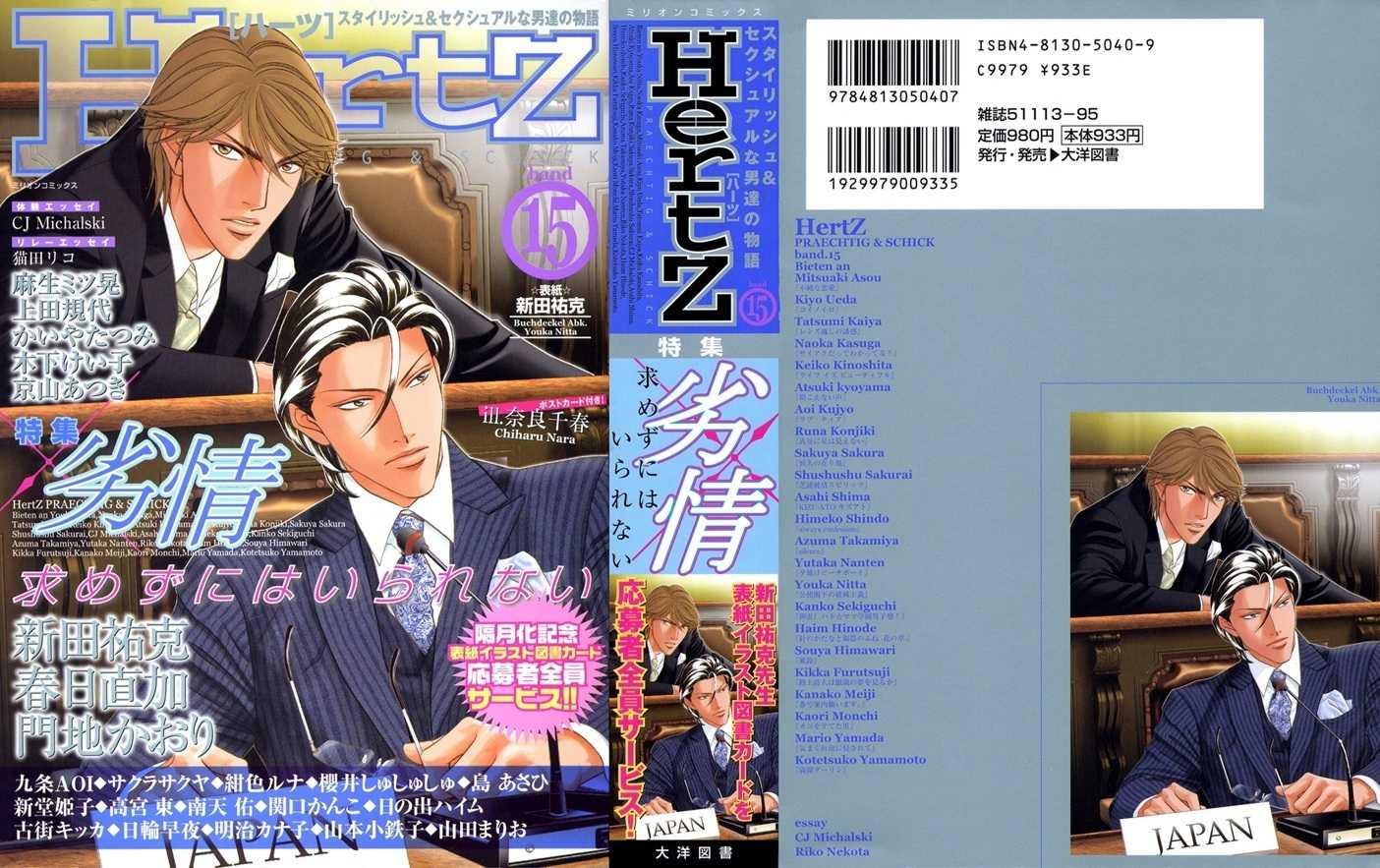 Fujunna Renai 2 Page 1