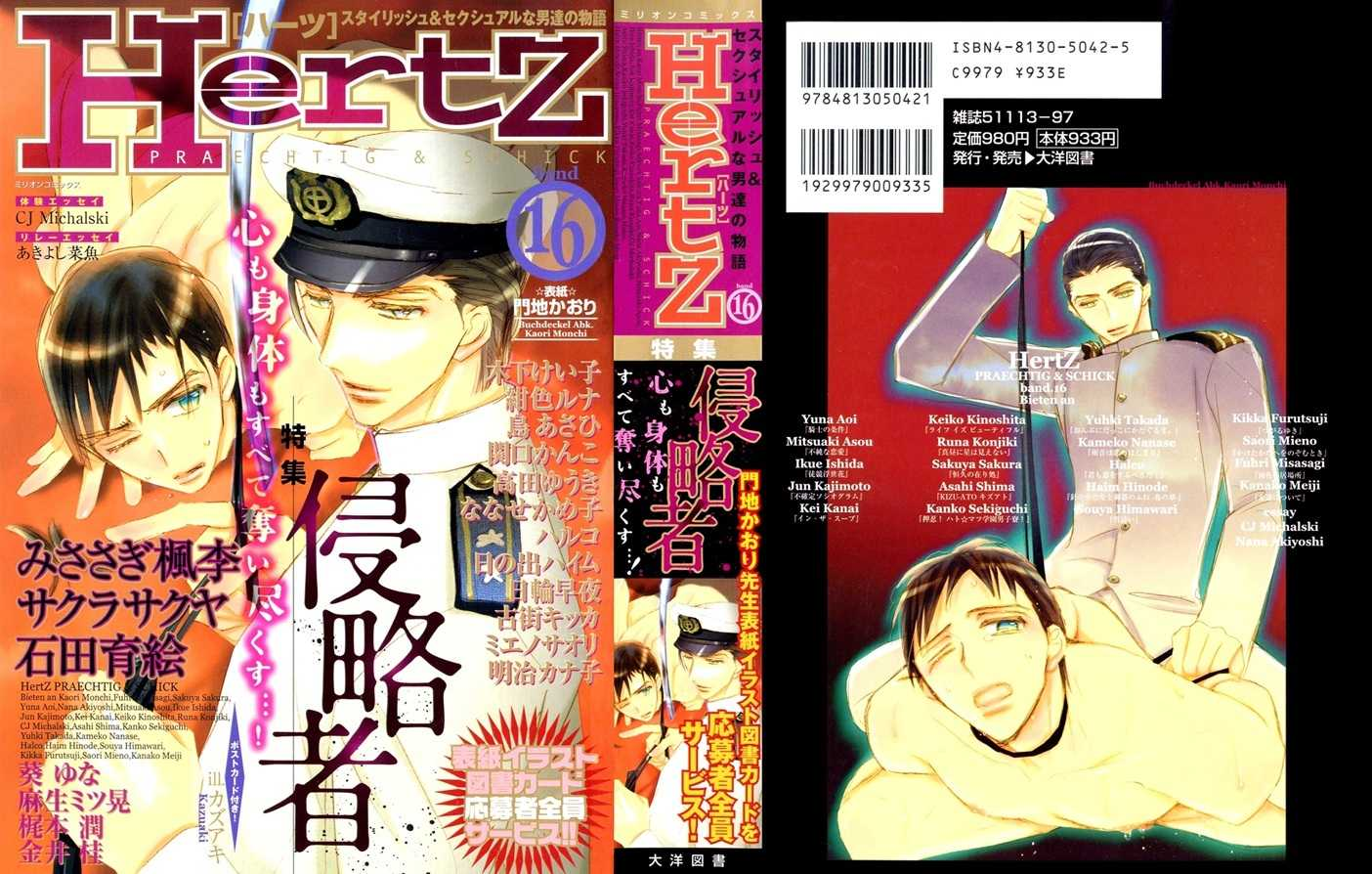 Fujunna Renai 3 Page 1