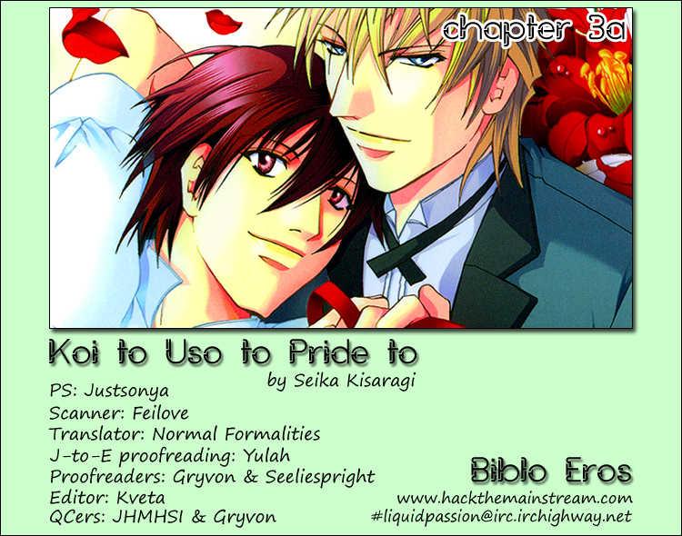 Koi to Uso to Pride to 3.1 Page 1
