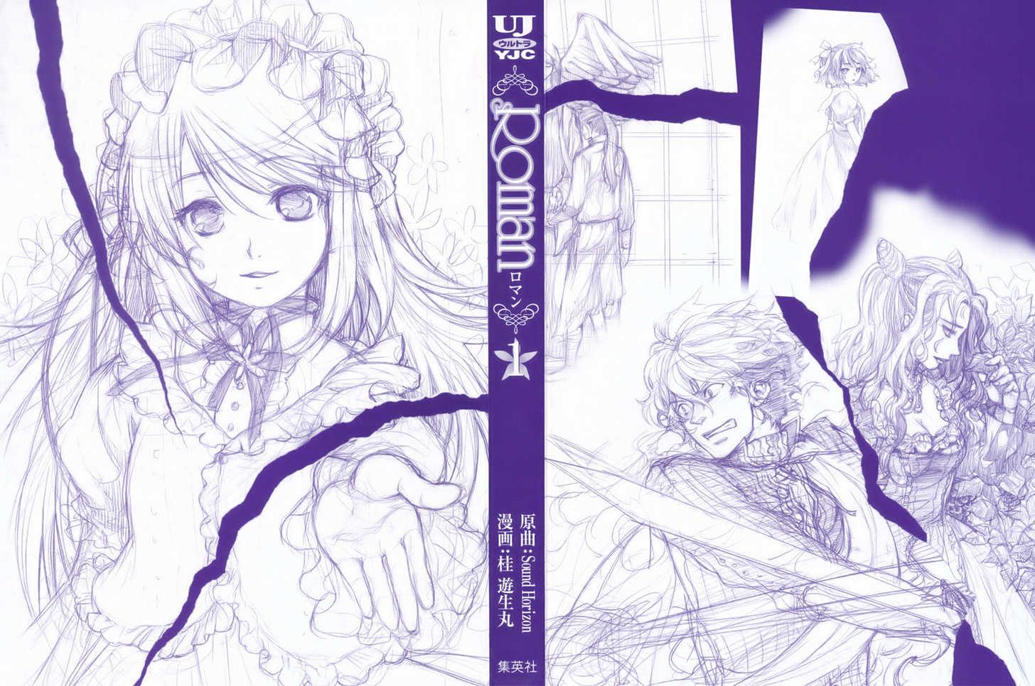 Roman (KATSURA Yukimaru) 1 Page 4