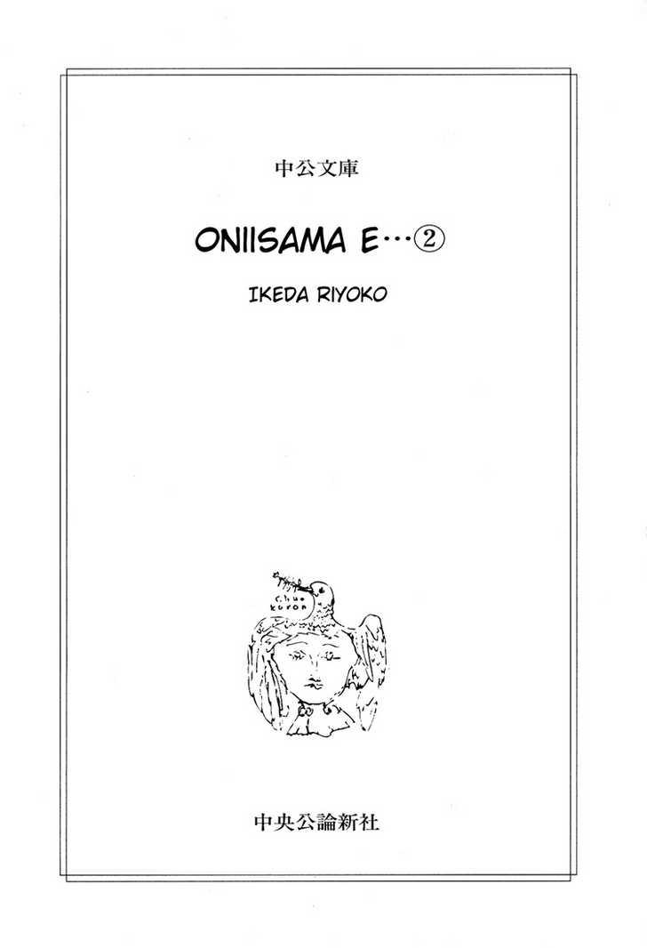 Oniisama E 9 Page 3