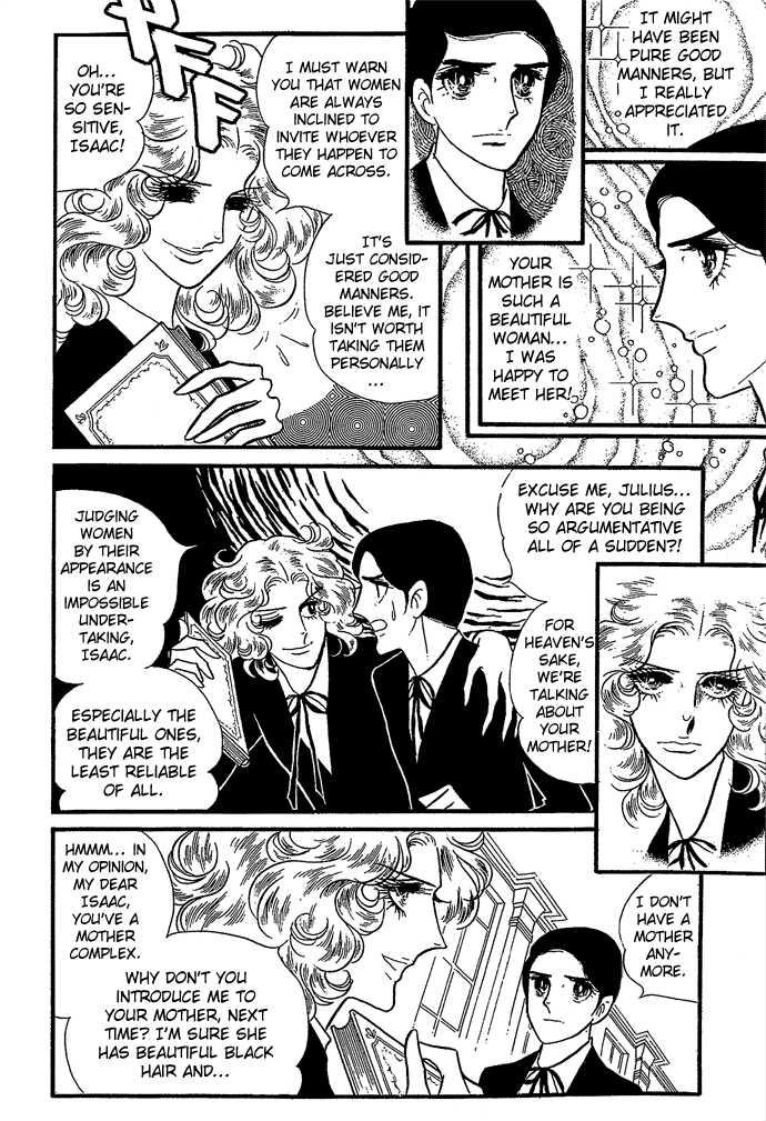 Orpheus no Mado 1.5 Page 3