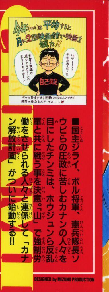 Shin Tekken Chinmi 21 Page 3