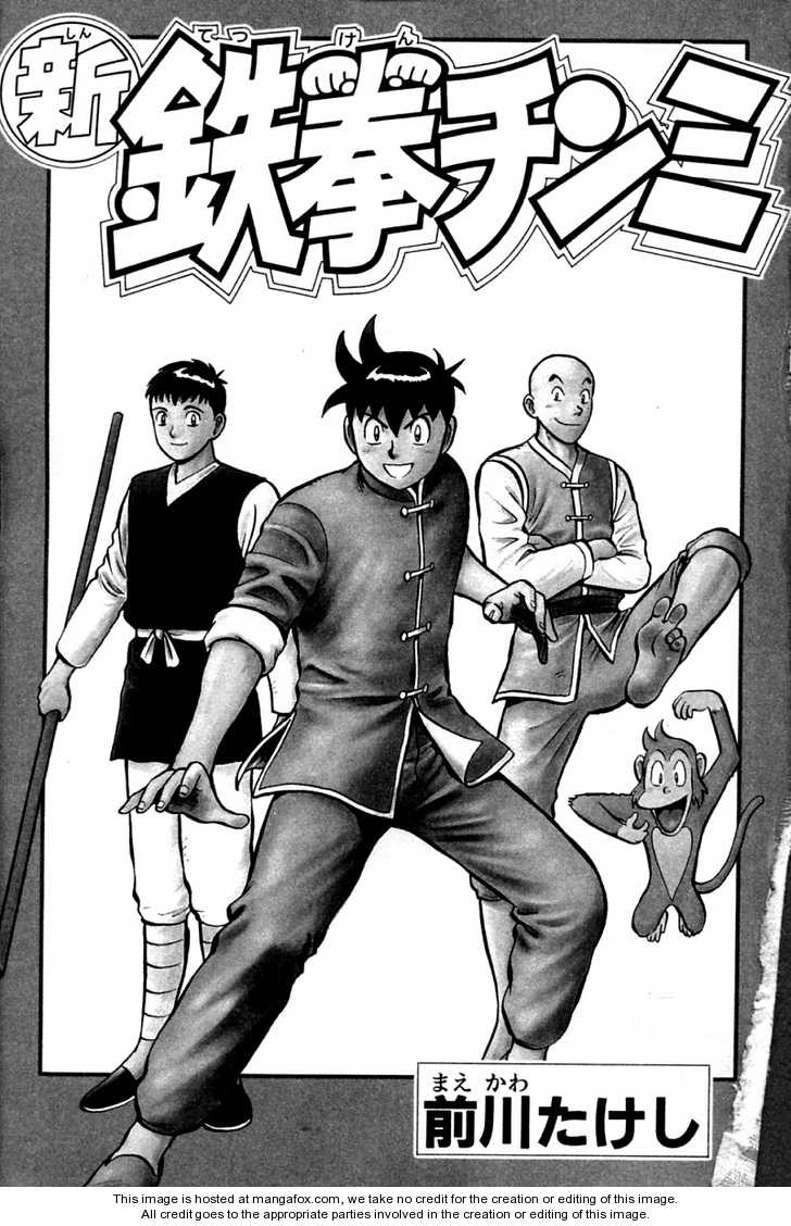 Shin Tekken Chinmi 1 Page 1