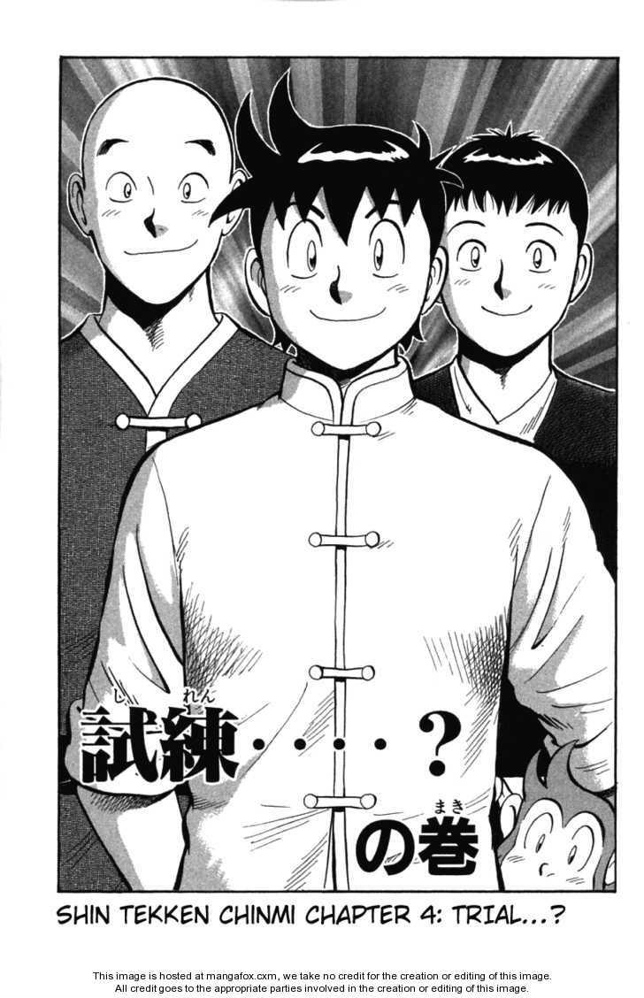 Shin Tekken Chinmi 3 Page 2