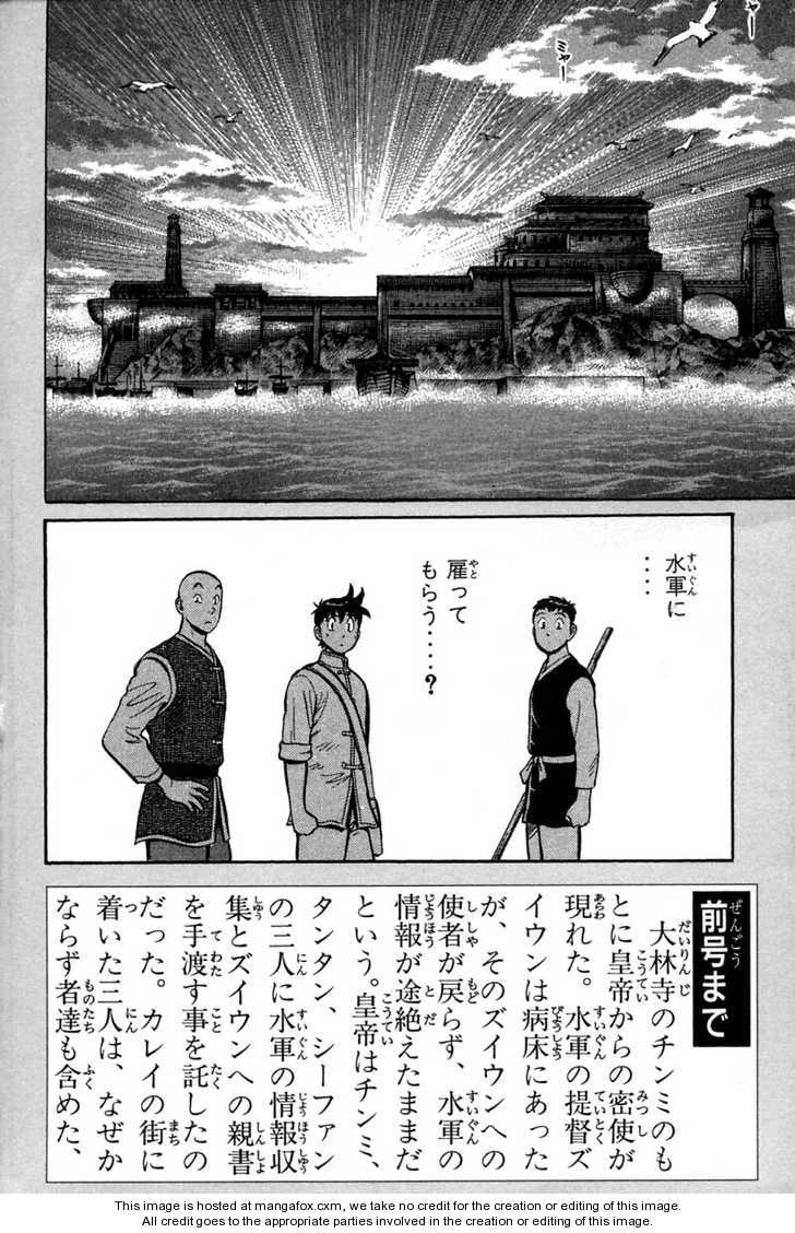 Shin Tekken Chinmi 5 Page 2
