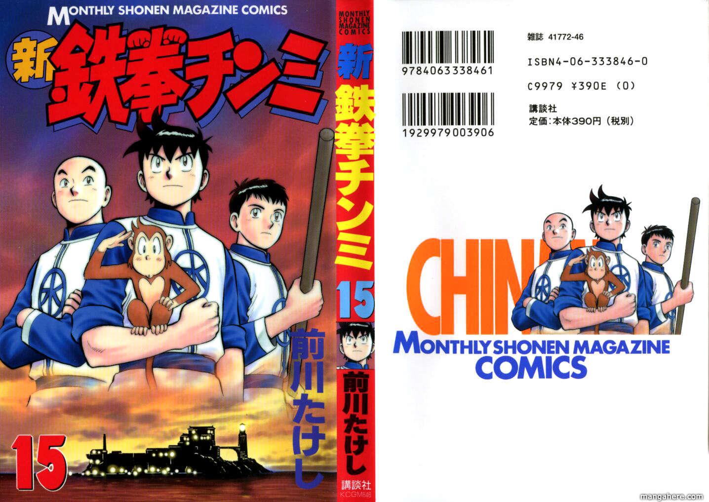 Shin Tekken Chinmi 9 Page 2