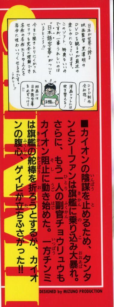 Shin Tekken Chinmi 15 Page 3