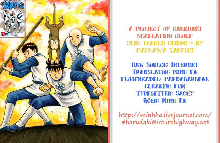 Shin Tekken Chinmi 17 Page 1