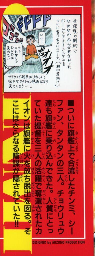 Shin Tekken Chinmi 20 Page 3