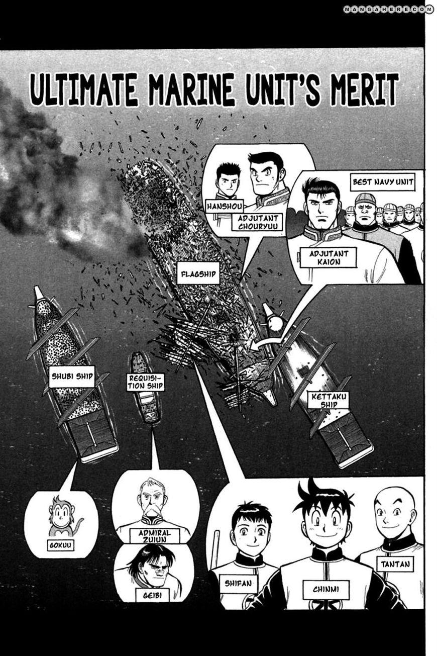 Shin Tekken Chinmi 23 Page 1