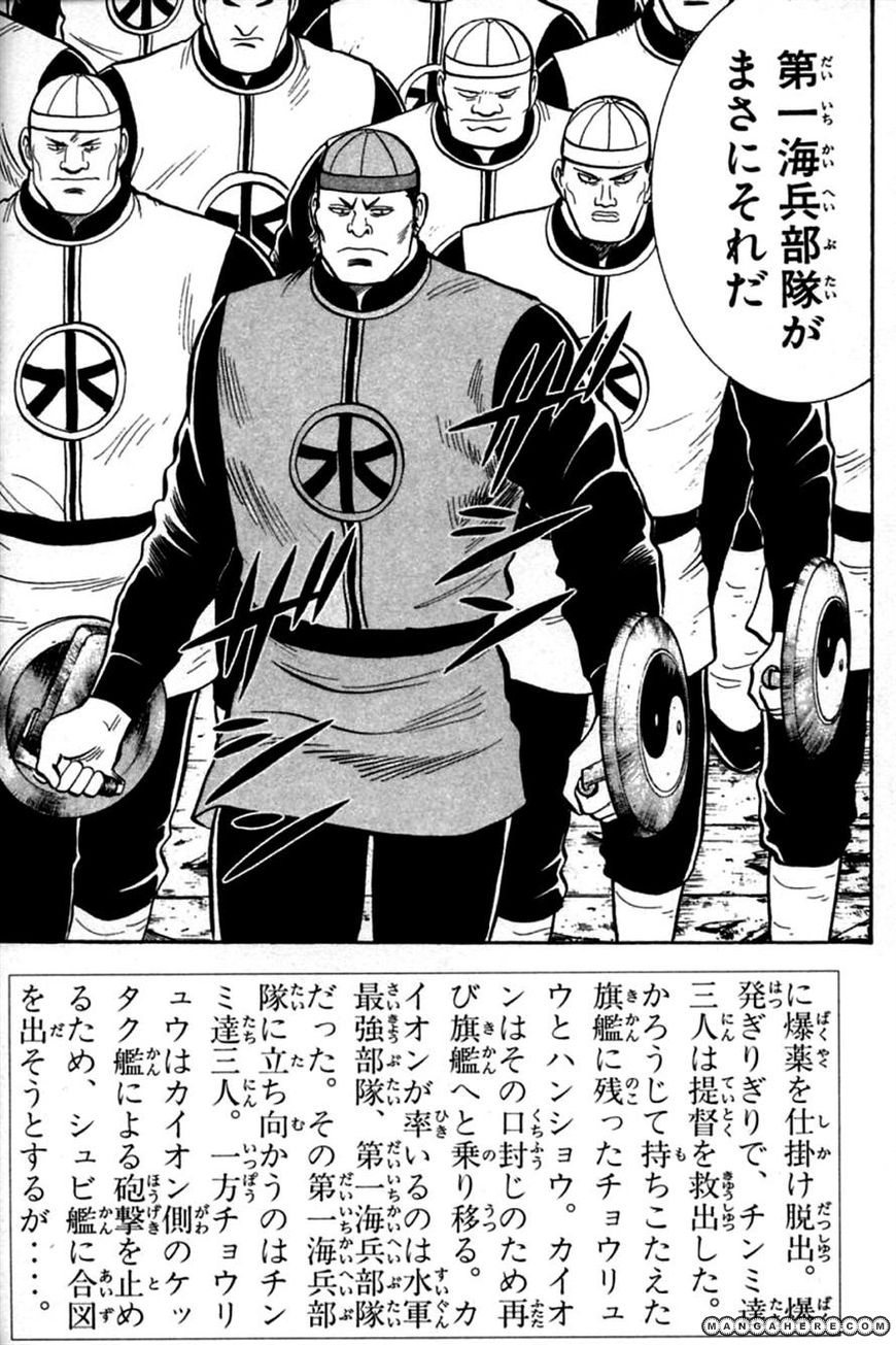 Shin Tekken Chinmi 25 Page 3