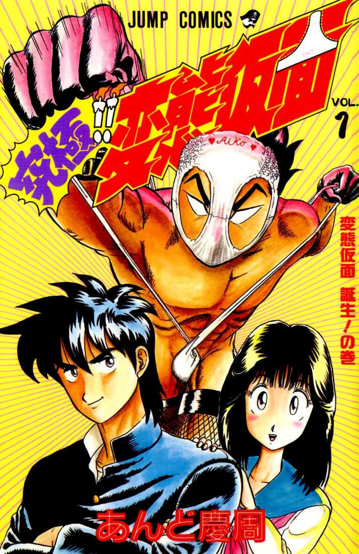Ultimate!! Hentai Kamen 1 Page 1